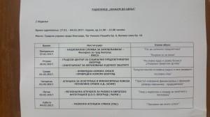 Znanjem_do_Cilja_raspored